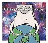 【早期購入特典あり】Galaxy of the Tank-top(通常盤初回プレス)【特典:2019 タンクトップくん年賀状付】