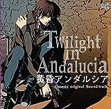 オメルタ~沈黙の掟~ オリジナルサウンドトラック「黄昏アンダルシア」 画像