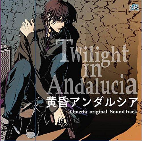 オメルタ~沈黙の掟~ オリジナルサウンドトラック「黄昏アンダルシア」