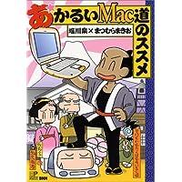 あかるいMac道のススメ (MACLIFE BOOKS)