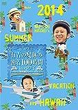 有吉の夏休み2014 密着100時間 in ハワイ もっと見たかった人のために放送で...[DVD]