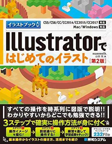Illustratorではじめてのイラスト[第2版]の詳細を見る