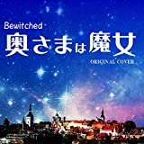 奥様は魔女 BEWITCHED ORIGINAL COVER