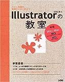 Illustratorの教室―ベジェ曲線の基礎からはじめよう