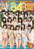 AKB48総選挙! 水着サプライズ発表2017