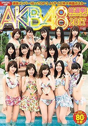 AKB48総選挙! 水着サプライズ発表2017 (集英社ムック) (AKB48スペシャルムック)