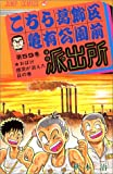 こちら葛飾区亀有公園前派出所 59 (ジャンプコミックス)