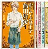 おとりよせ王子 飯田好実 コミック 1-4巻セット (ゼノンコミックス)