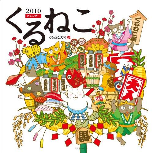 くるねこカレンダー2010 ([カレンダー])の詳細を見る