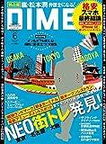 DIME(ダイム) 2016年 06 月号 [雑誌]