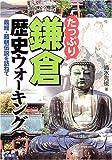 たっぷり鎌倉歴史ウォーキング―義経・頼朝伝説を訪ねて