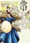 ふしぎの国のバード 2巻 (ビームコミックス)