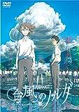 台風のノルダ DVD通常版[DVD]
