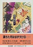 金瓶梅〈3〉色道無残 (ちくま文庫)