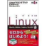Linuxコマンドブック ビギナーズ 第4版 (コマンドブックシリーズ)