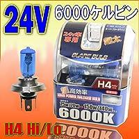 明るさ白さUP 24V車用ハロゲンバルブ★H4 Hi/Lo 6000k 車検対応