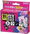 熟語トランプ上級編 カードゲーム