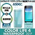 アスデック 【AR液晶保護フィルム】 SoftBank COLOR LIFE 4 301P 専用 画面の美しさを損なわないフィルム AR-301P