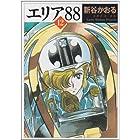 エリア88 (12) (MF文庫)