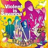 ベル鳴る方へ / Violent is Savanna