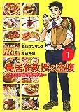 鳥居准教授の空腹 ~世界のスラムにうまいものあり~ (1) (バーズコミックス)