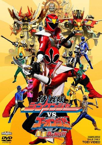 スーパー戦隊祭 侍戦隊シンケンジャーVSゴーオンジャー 銀幕BANG!!のイメージ画像