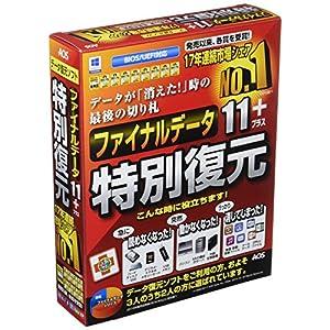 ファイナルデータ11plus 特別復元版の関連商品1