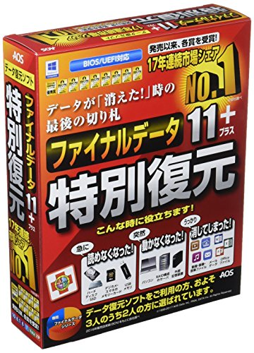 ファイナルデータ11plus 特別復元版
