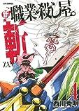 新 職業・殺し屋。斬 ZAN 4 (ジェッツコミックス)