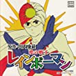 愛の戦士 レインボーマン: 懐かしのヒーロー