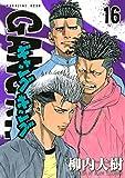 ギャングキング(16) (週刊少年マガジンコミックス)