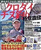 最強のクロダイ・チヌ釣り極意直伝―Let's try kurodai fishing!! (タツミムック―タツミつりシリ…