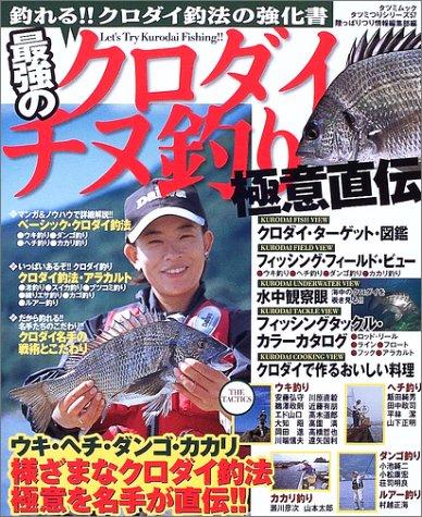 最強のクロダイ・チヌ釣り極意直伝―Let's try kurodai fishing!! (タツミムック―タツミつりシリーズ)