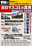 反日マスコミの真実 2009−メディアの情報支配へ反乱が始まった! (OAK MOOK 264 撃論ムック)