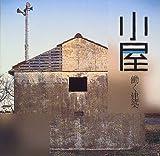 小屋―働く建築 (INAXギャラリー)