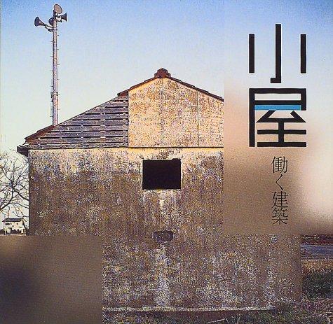 小屋―働く建築 (INAXギャラリー) / 安藤 邦廣,宇江 敏勝