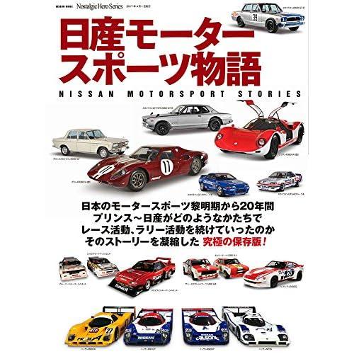 日産モータースポーツ物語(Nostalgic Hero Series) (ノスタルジックヒーロー)