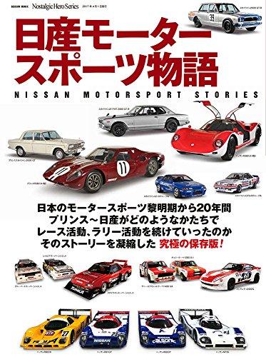 日産モータースポーツ物語(Nostalgic Hero Series) (GEIBUN MOOKS Nostalgic Hero Series)の詳細を見る