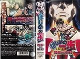 はじめの一歩 間柴vs木村 死刑執行 [VHS]