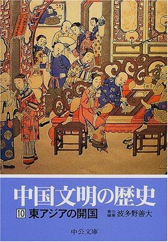 中国文明の歴史〈10〉東アジアの開国 (中公文庫)の詳細を見る