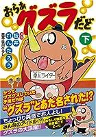 おらぁ グズラだど【下】 (マンガショップシリーズ (260))