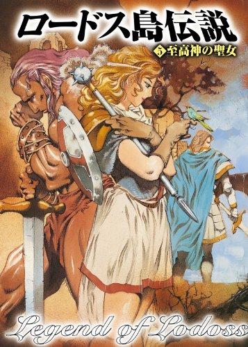 ロードス島伝説5 至高神の聖女 (角川スニーカー文庫)の詳細を見る