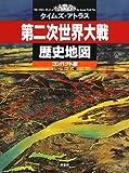 タイムズ・アトラス 第二次世界大戦歴史地図 コンパクト版