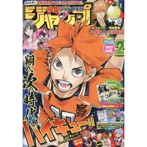 ジャンプGIGA 2017 vol.2 2017年 6/20 号 [雑誌]: 少年ジャンプ 増刊