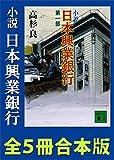 小説 日本興業銀行 全5冊合本版 (講談社文庫)[Kindle版]