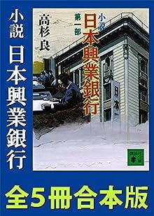 小説 日本興業銀行 全5冊合本版 (講談社文庫)