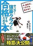 adidas フットサル サッカー・強豪クラブに合格するための本 ~セレクション突破のプロが極意を大公開!!~