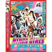 NINJA GIRLSおっぱい帝国の逆襲 [DVD]