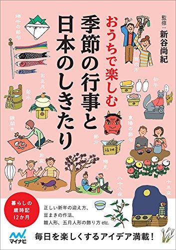 おうちで楽しむ 季節の行事と日本のしきたり マイナビ
