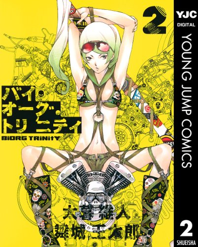 バイオーグ・トリニティ 2 (ヤングジャンプコミックスDIGITAL)の詳細を見る
